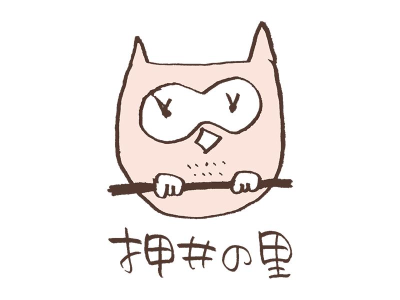 押井の里・ロゴ